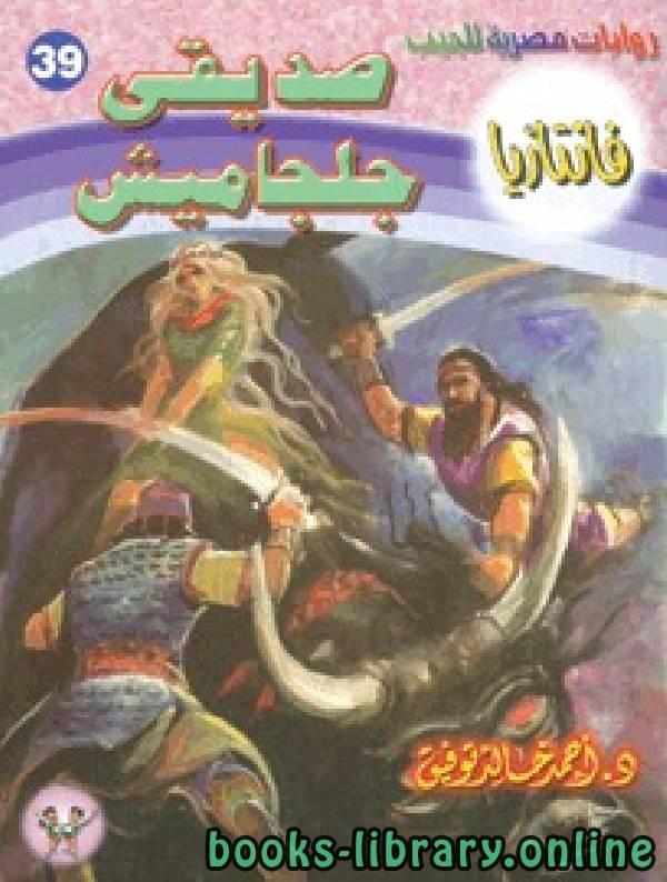 ❞ رواية صديقي جلجاميش ❝  ⏤ أحمد خالد توفيق