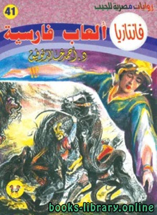 ❞ رواية ألعاب فارسية ❝  ⏤ أحمد خالد توفيق