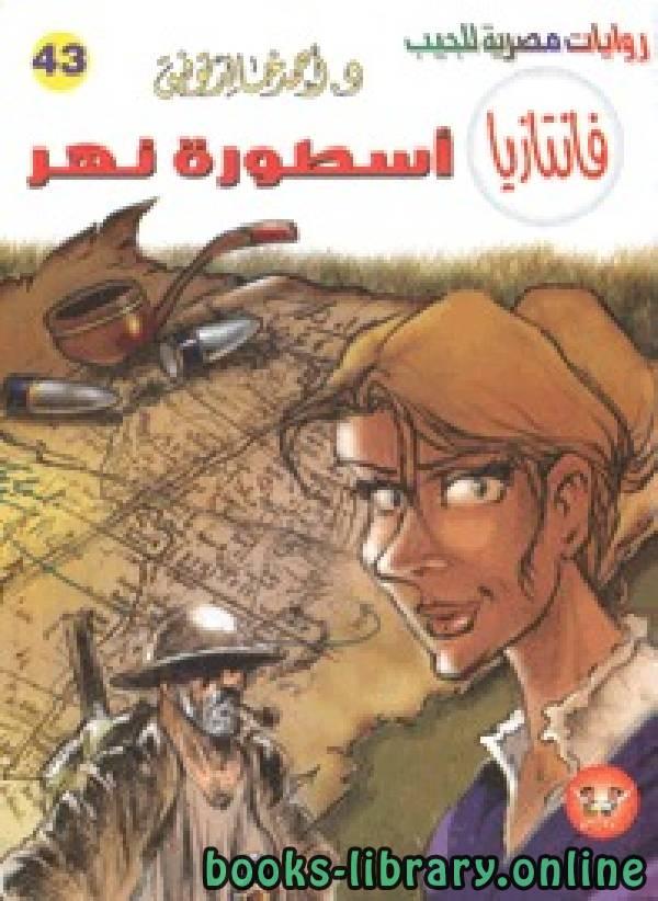❞ رواية اسطورة نهر ❝  ⏤ أحمد خالد توفيق