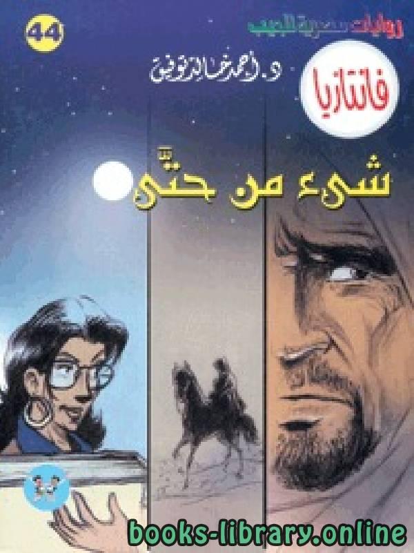 ❞ رواية  شيء من حتى ❝  ⏤ أحمد خالد توفيق