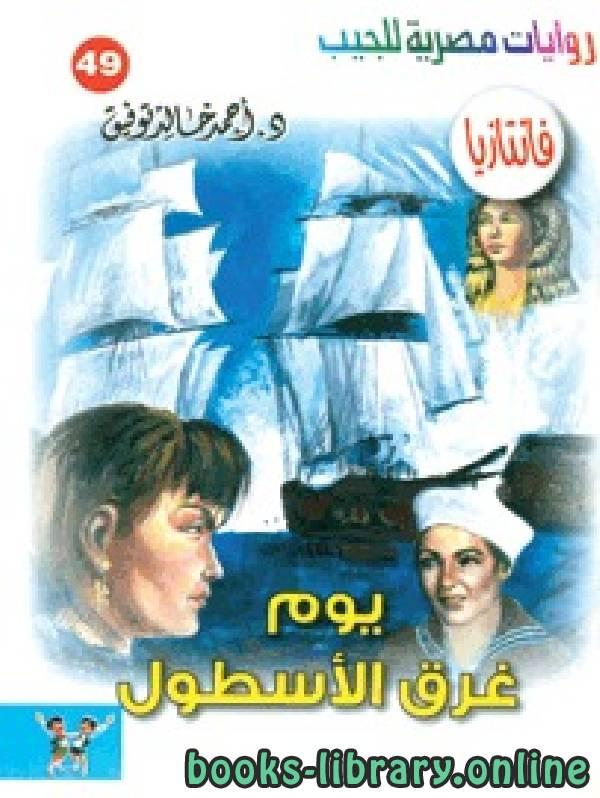 ❞ رواية فانتازيا  يوم غرق الاسطول ❝