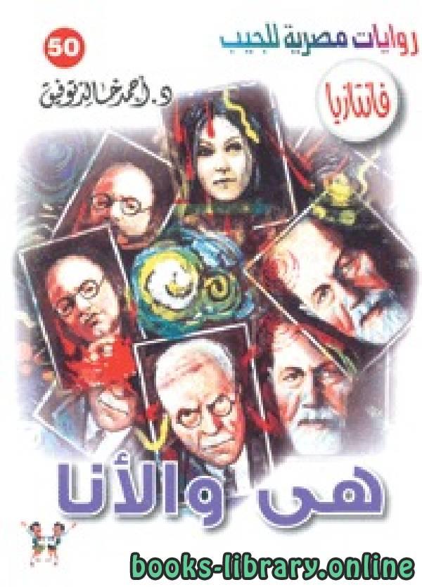 ❞ رواية هي والأنا ❝  ⏤ أحمد خالد توفيق