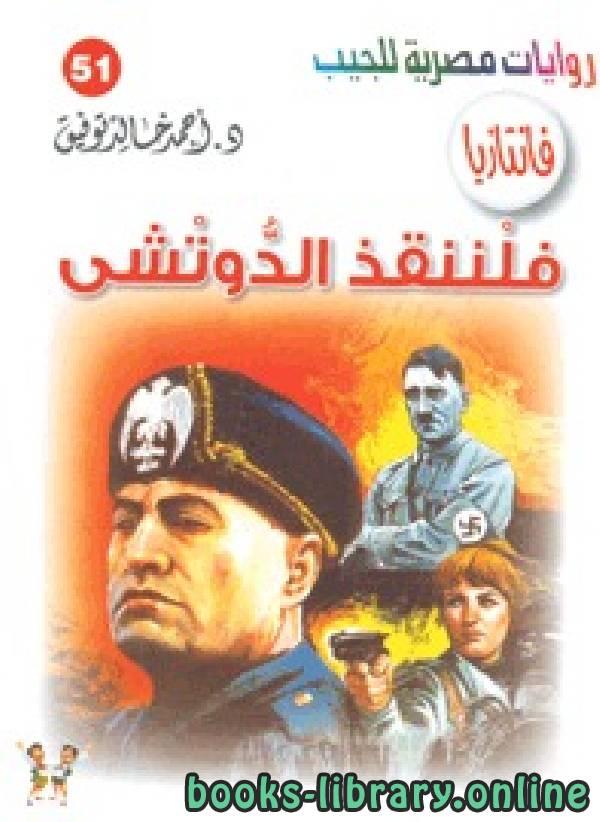 ❞ رواية فلننقذ الدوتشي ❝  ⏤ أحمد خالد توفيق
