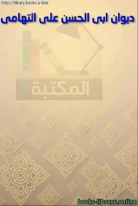 ❞ ديوان ديوان أبي الحسن علي بن محمد التهامي ❝  ⏤ علي بن محمد التهامي أبو الحسن