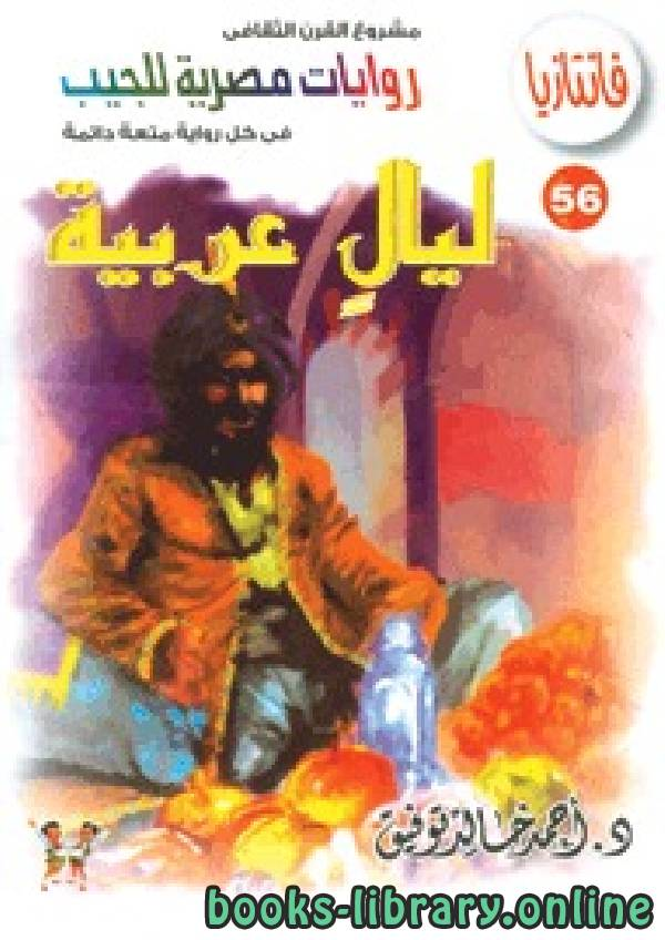 ❞ رواية ليال عربية ❝