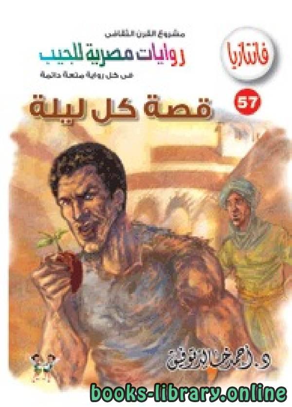 ❞ رواية قصة كل ليلة ❝  ⏤ أحمد خالد توفيق
