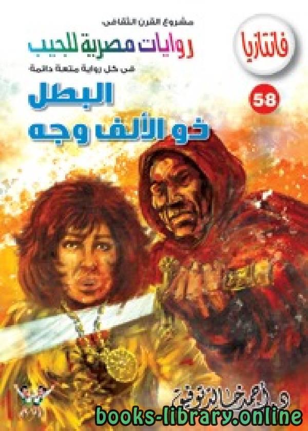❞ رواية البطل ذو الألف وجه ❝  ⏤ أحمد خالد توفيق