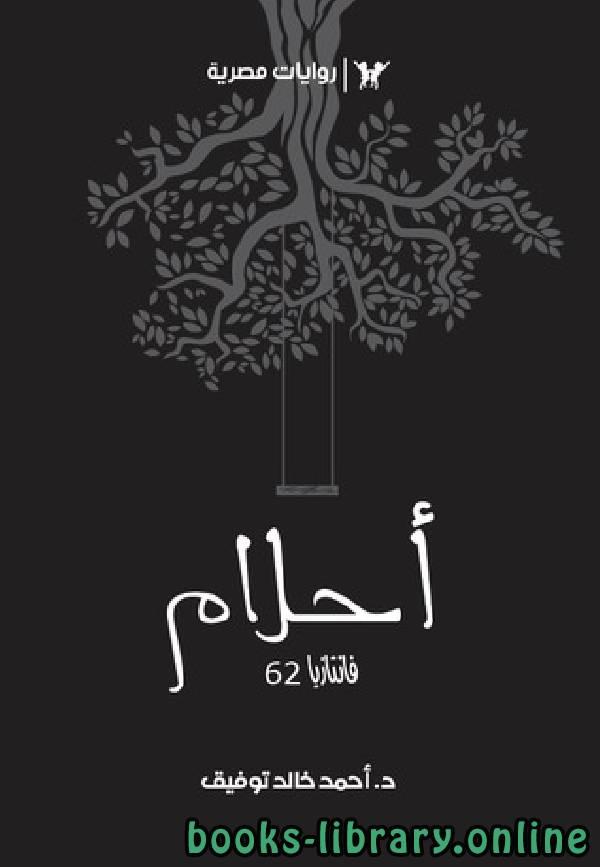 ❞ رواية أحلام  فانتازيا ❝  ⏤ أحمد خالد توفيق