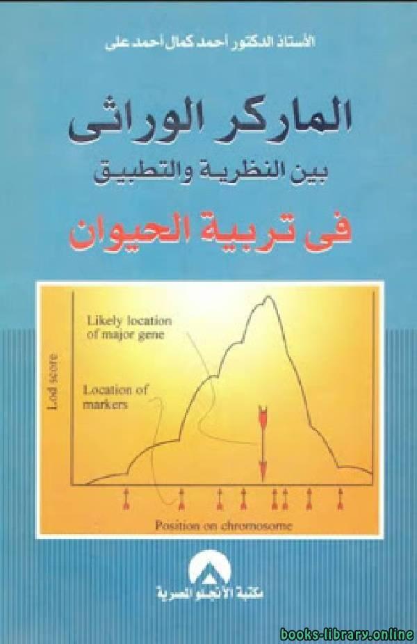 ❞ كتاب الماركر الوراثي بين النظرية والتطبيق في تربية الحيوان ❝  ⏤ أحمد كمال أحمد على