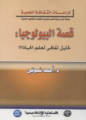 ❞ كتاب قصة البيولوجيا : تحليل ثقافي لعلم الحياة ❝  ⏤ د. أحمد شوقى