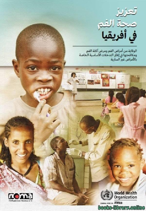 ❞ كتاب تعزيز صحة الفم في أفريقيا  ❝