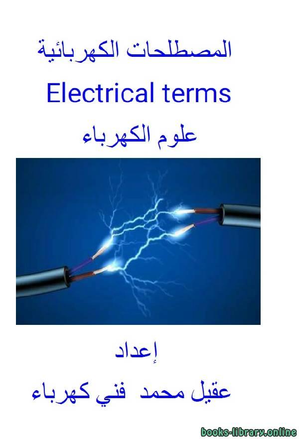 ❞ كتاب المصطلحات الكهربائية علوم الكهرباء ❝  ⏤ عقيل محمد