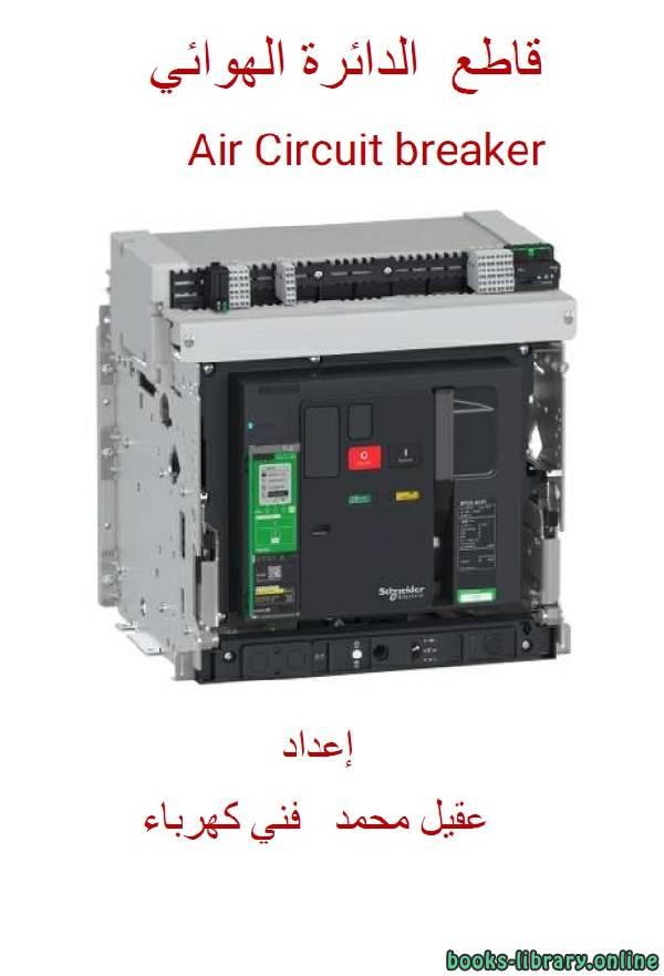 ❞ كتاب قاطع الدائرة الهوائي ACB ❝  ⏤ عقيل محمد