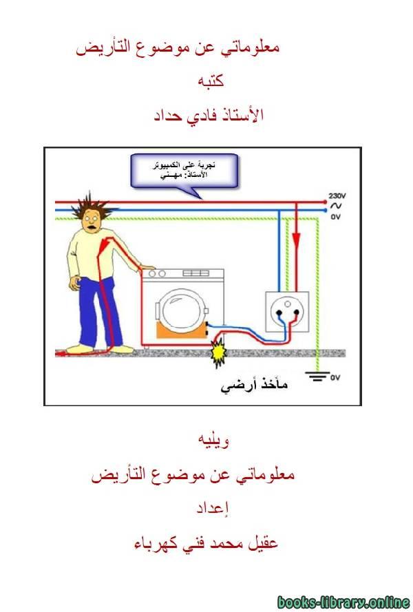 ❞ كتاب معلوماتي عن موضوع التأريض ❝  ⏤ عقيل محمد