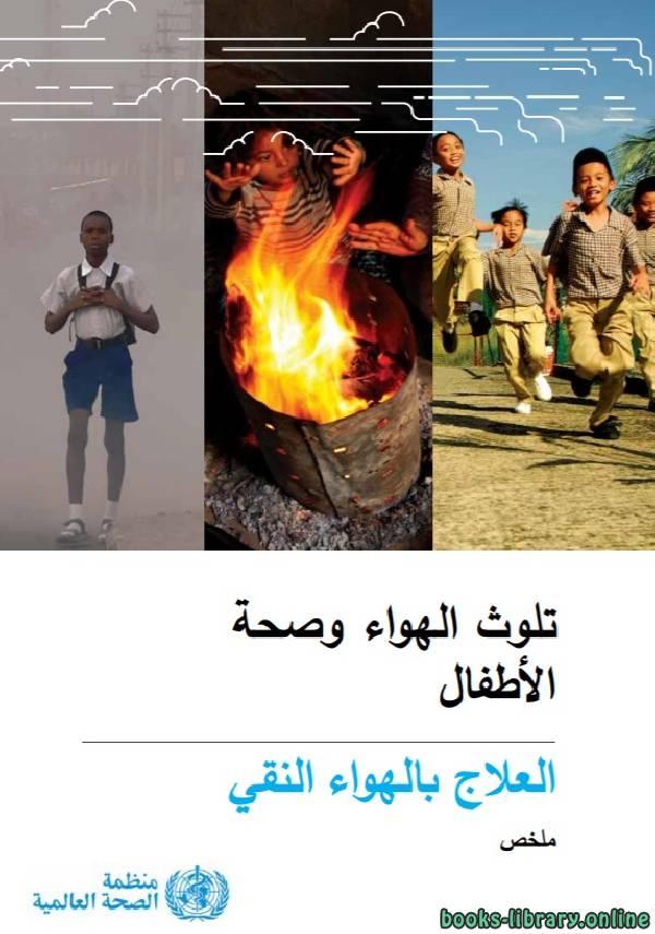 ❞ كتاب تلوث الهواء و صحة الأطفال - العلاج بالهواء النقى ❝