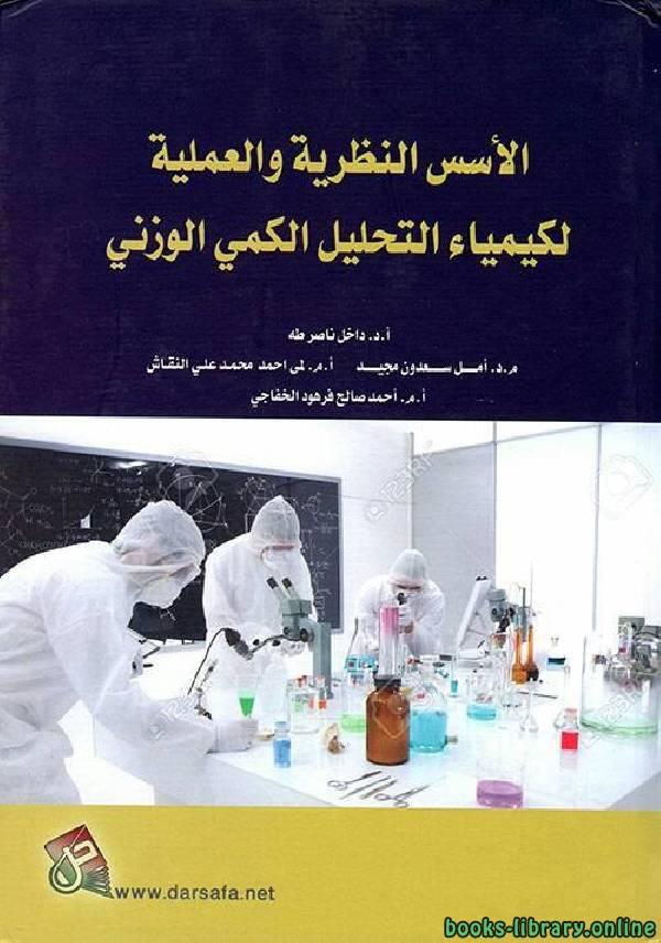 ❞ كتاب الأسس النظرية و العملية لكيمياء التحليل الكمي الوزني ❝  ⏤ مجموعة من المؤلفين