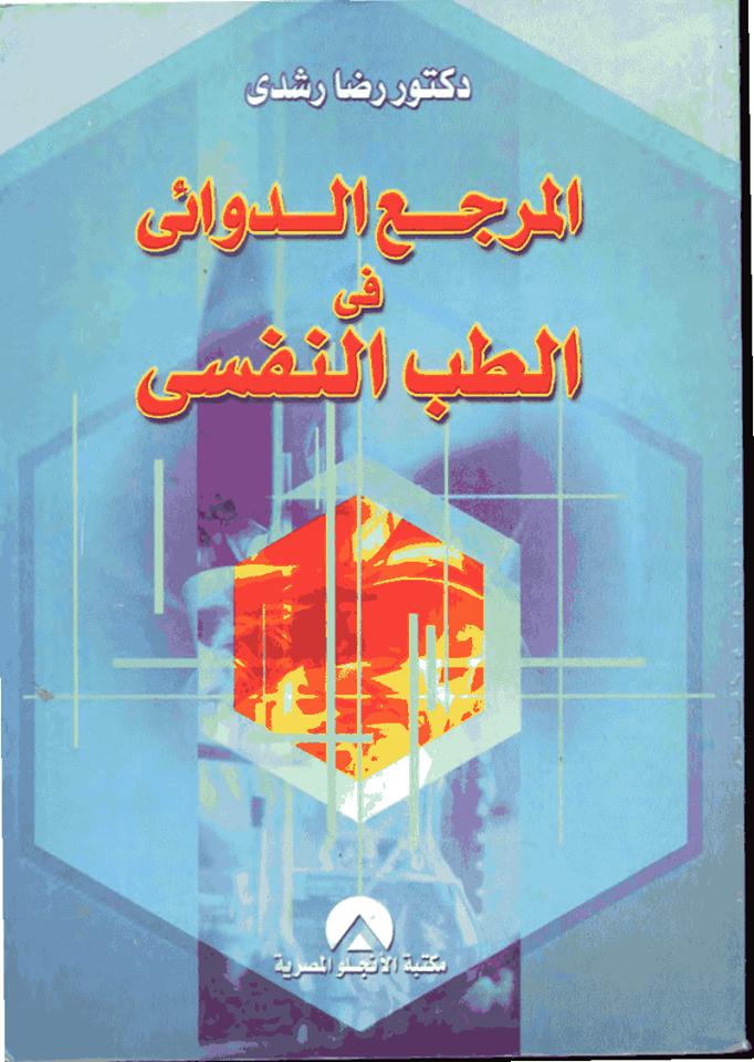 تحميل كتاب المرجع الدوائي السوري pdf