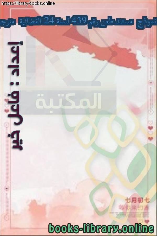 ❞ كتاب نموذج  مستند طعن رقم 439 لسنة 24 القضائية  مترجم  ❝  ⏤ فاعل خير