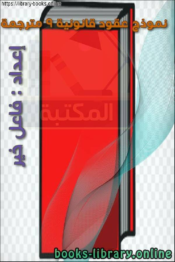 ❞ كتاب  نموذج عقود قانونية 9 مترجمة   ❝  ⏤ فاعل خير