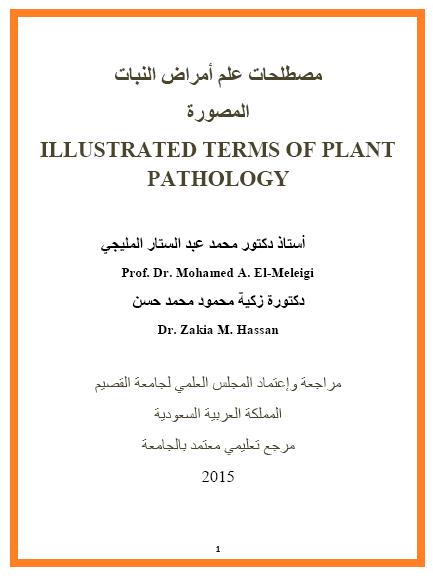 ❞ كتاب مرجع مصطلحات علم أمراض النبات المصورة ❝  ⏤ مجموعة من المؤلفين