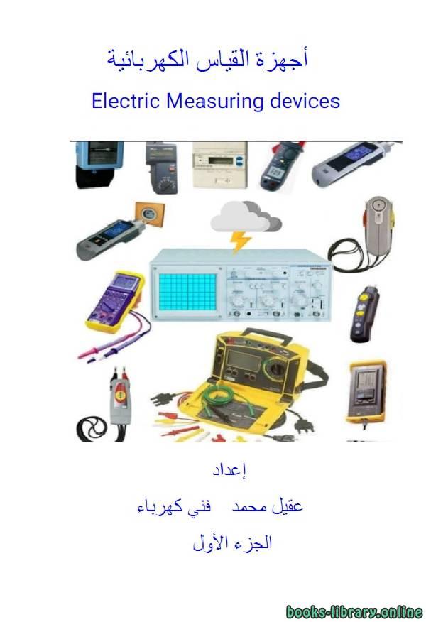 ❞ كتاب أجهزة القياس الكهربائية الجزء الأول ❝  ⏤ عقيل محمد