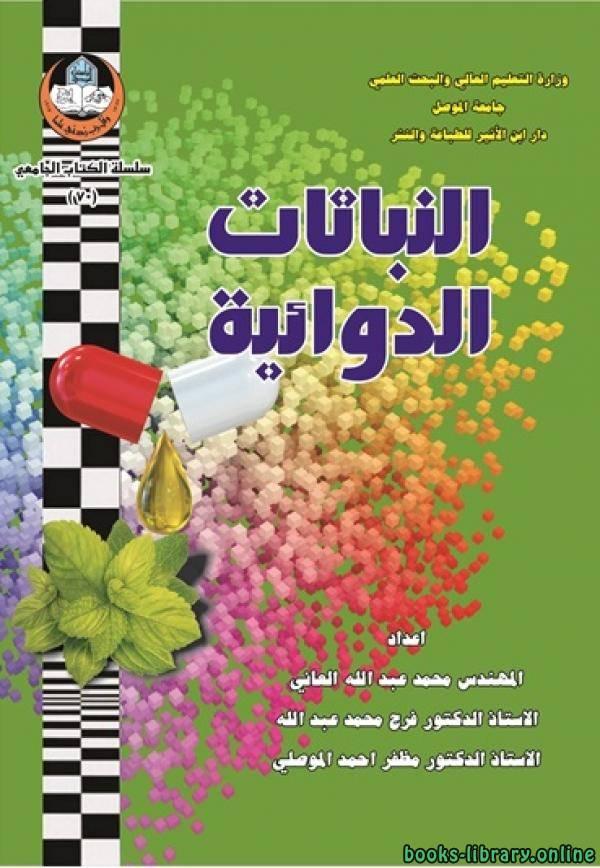 ❞ كتاب النباتات الدوائية  ❝  ⏤ مجموعة من المؤلفين