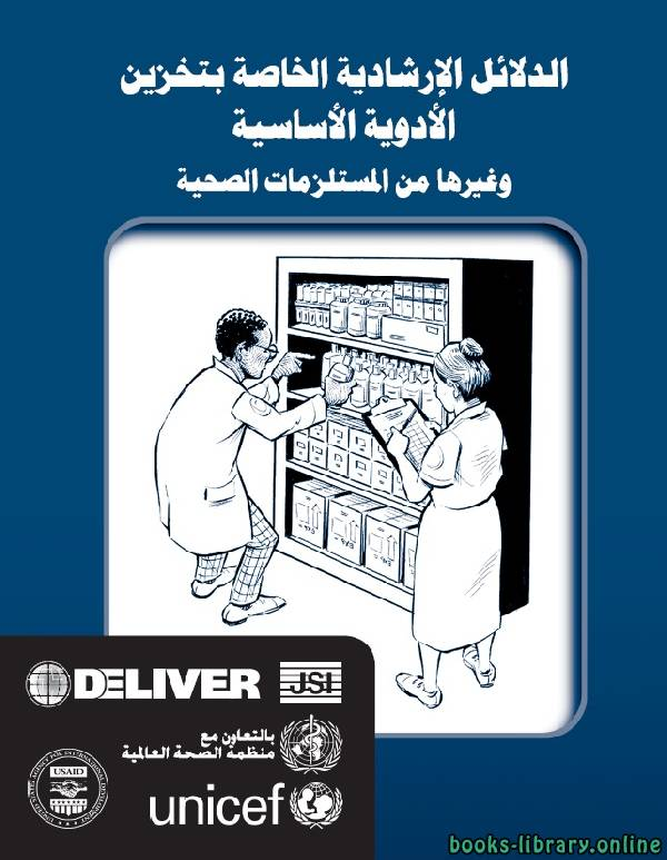 تحميل كتاب 2000 عمل وحرز ودعاء pdf