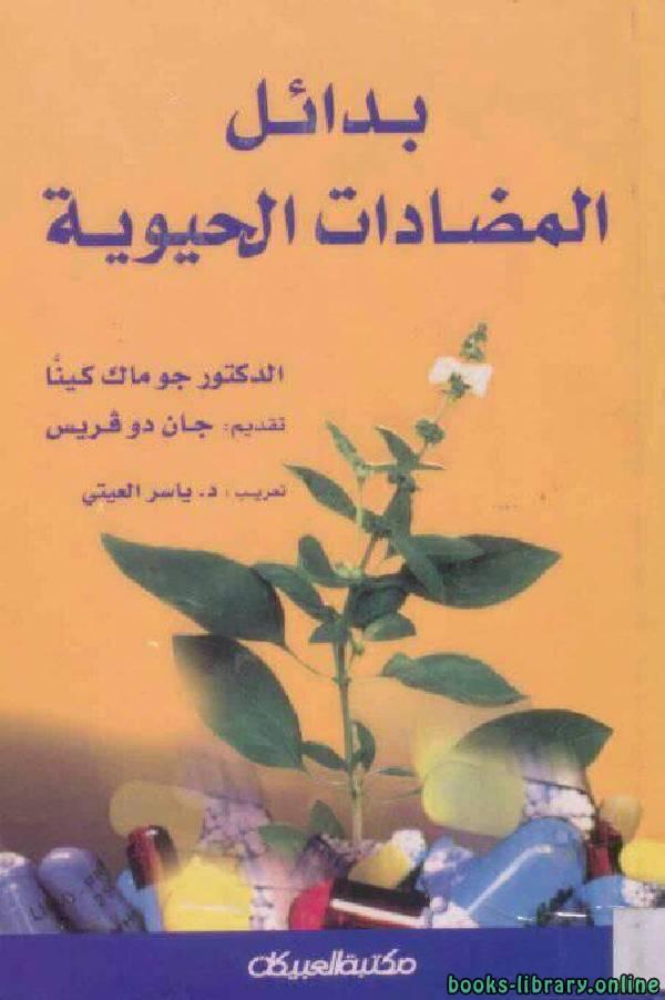 كتاب بدائل المضادات الحيوية pdf
