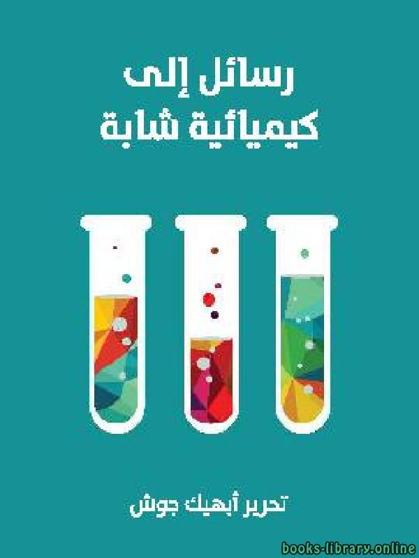 ❞ كتاب رسائل إلى كيميائية شابة ❝