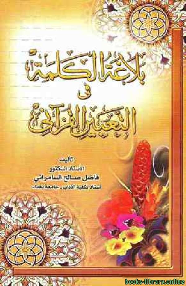 ❞ كتاب بلاغة الكلمة في التعبير القرآني ❝  ⏤ د.فاضل صالح السامرائي