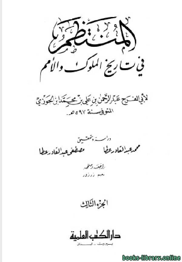 ❞ كتاب المنتظم في تاريخ الملوك والأمم ج3 ❝  ⏤ أبو الفرج عبد الرحمن بن الجوزي