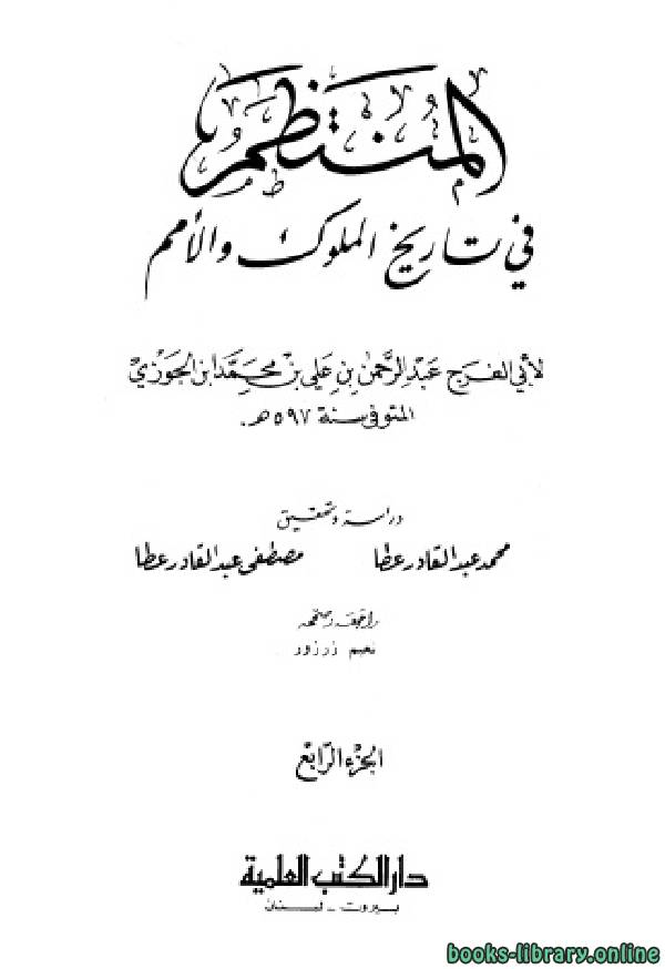❞ كتاب المنتظم في تاريخ الملوك والأمم ج4 ❝  ⏤ أبو الفرج عبد الرحمن بن الجوزي