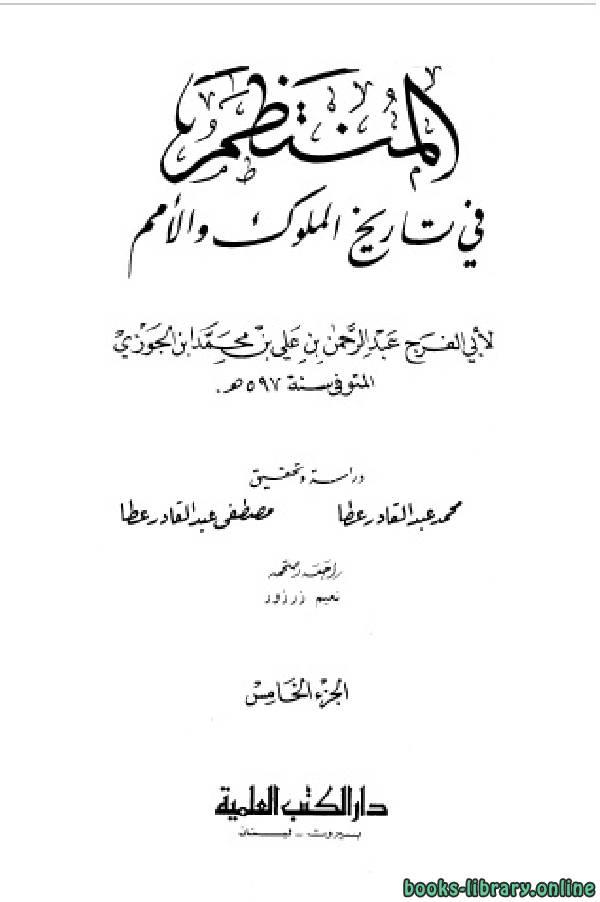 ❞ كتاب المنتظم في تاريخ الملوك والأمم ج5 ❝  ⏤ أبو الفرج عبد الرحمن بن الجوزي