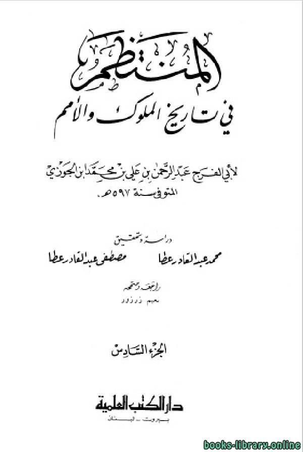❞ كتاب المنتظم في تاريخ الملوك والأمم ج6 ❝  ⏤ أبو الفرج عبد الرحمن بن الجوزي