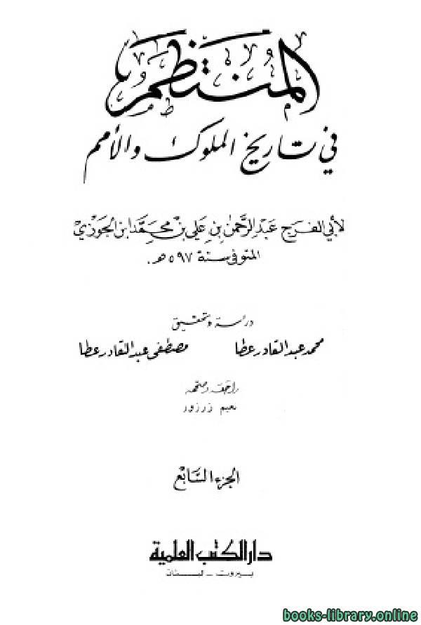❞ كتاب المنتظم في تاريخ الملوك والأمم ج7 ❝  ⏤ أبو الفرج عبد الرحمن بن الجوزي