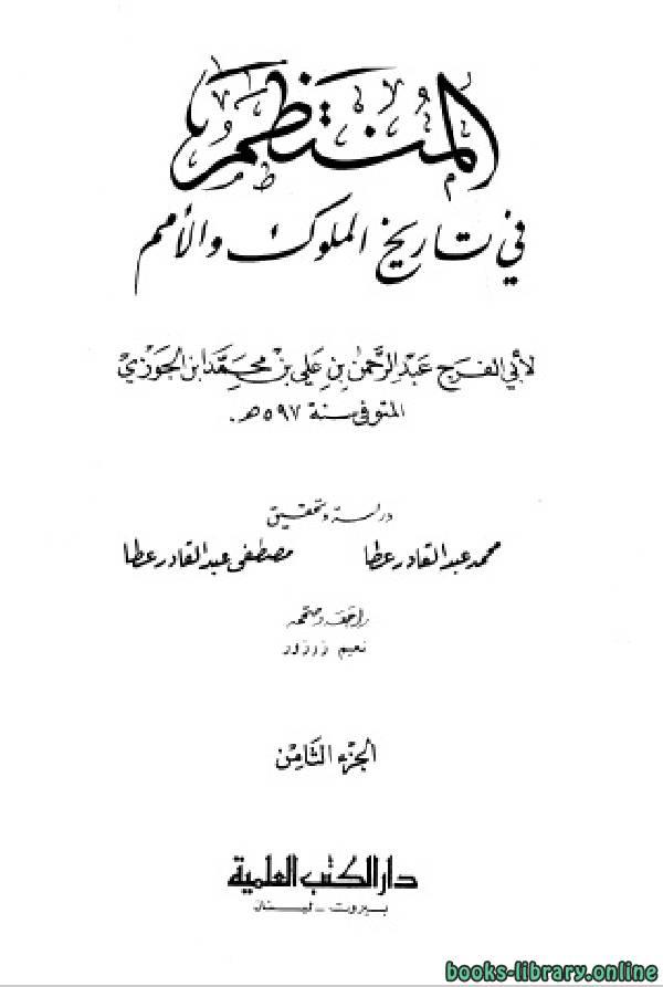 ❞ كتاب المنتظم في تاريخ الملوك والأمم ج8 ❝  ⏤ أبو الفرج عبد الرحمن بن الجوزي