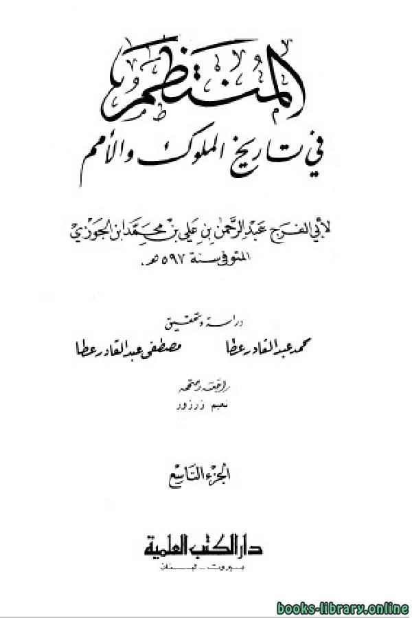 ❞ كتاب المنتظم في تاريخ الملوك والأمم ج9 ❝  ⏤ أبو الفرج عبد الرحمن بن الجوزي