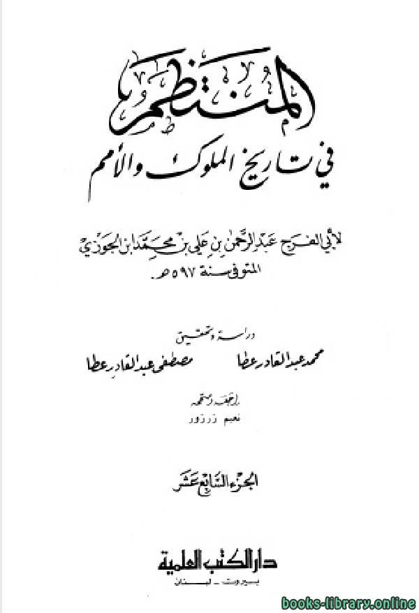 ❞ كتاب المنتظم في تاريخ الملوك والأمم ج17 ❝  ⏤ أبو الفرج عبد الرحمن بن الجوزي