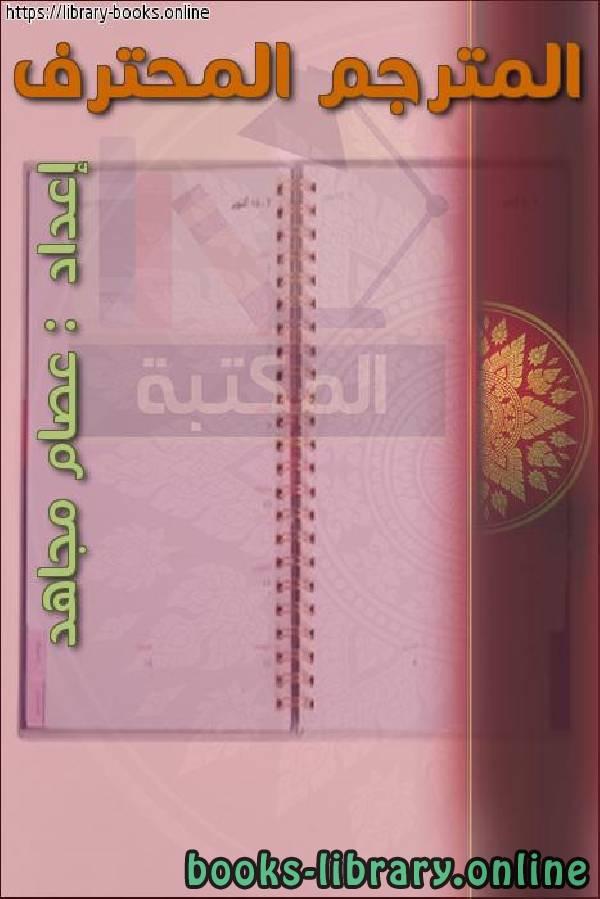 ❞ كتاب الفصل الأول المترجم المحترف ❝  ⏤ عصام مجاهد