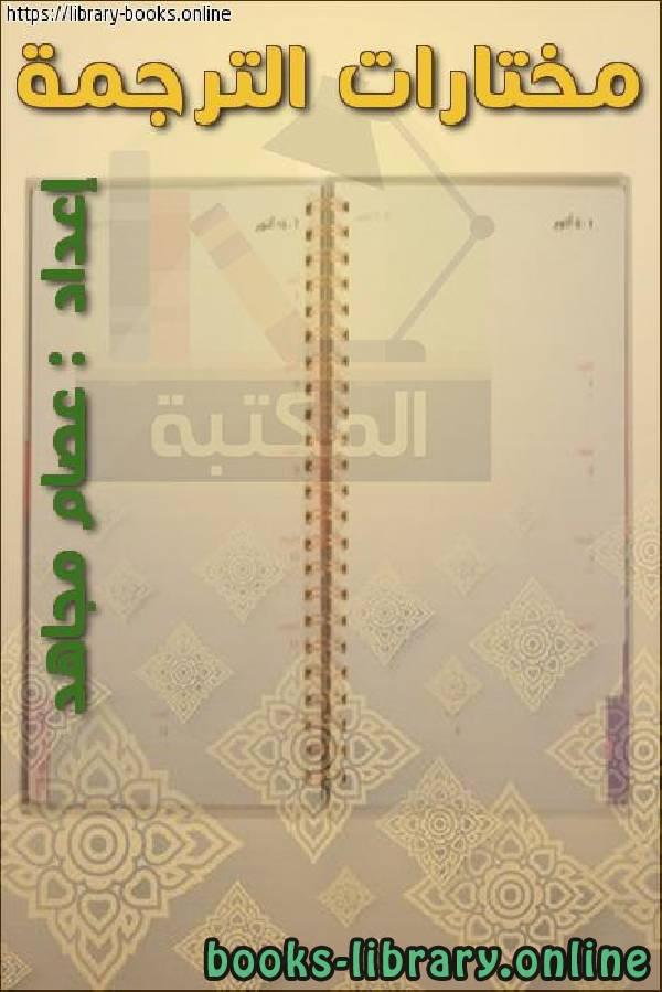 ❞ كتاب الفصل الثاني مختارات الترجمة  ❝  ⏤ عصام مجاهد