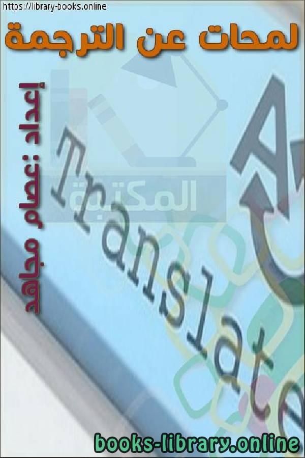 ❞ كتاب لمحات عن الترجمة ❝  ⏤ عصام مجاهد