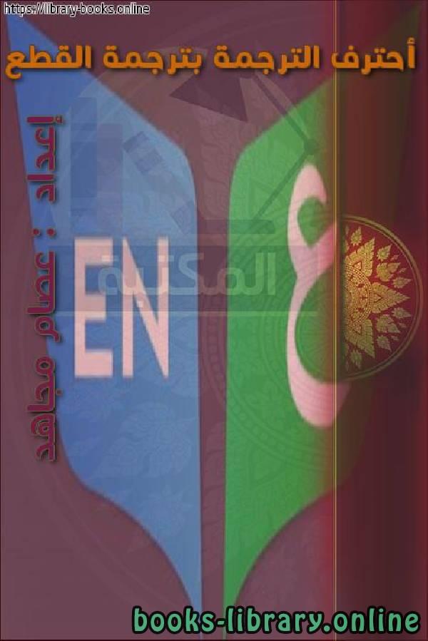❞ كتاب أحترف الترجمة بترجمة القطع  ❝  ⏤ عصام مجاهد