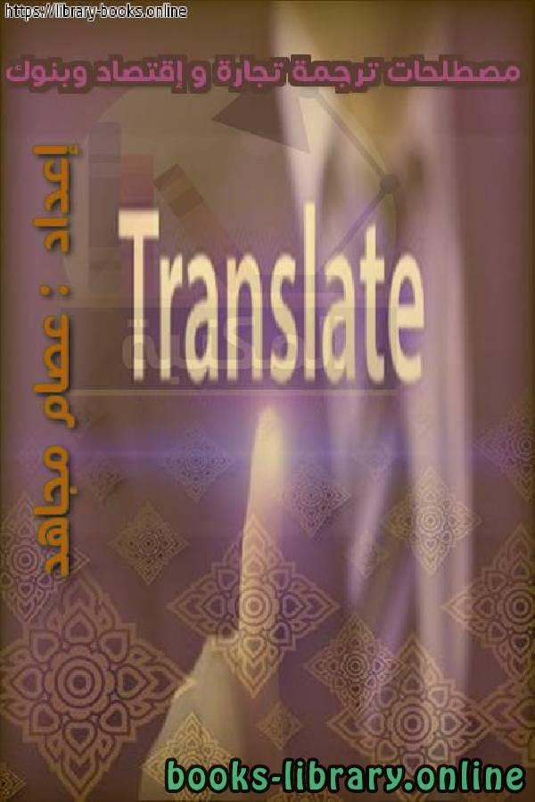 ❞ كتاب مصطلحات ترجمة تجارة و إقتصاد وبنوك ❝  ⏤ عصام مجاهد