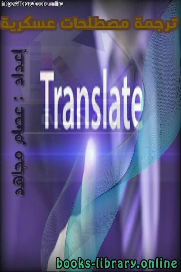 ❞ كتاب ترجمة مصطلحات عسكرية ❝  ⏤ عصام مجاهد