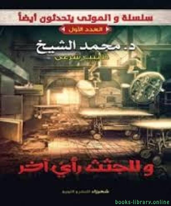 ❞ رواية و للجثث رأى آخر ❝  ⏤ د. محمد الشيخ