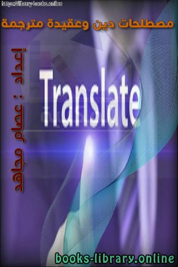 ❞ كتاب مصطلحات دين وعقيدة مترجمة  ❝  ⏤ عصام مجاهد