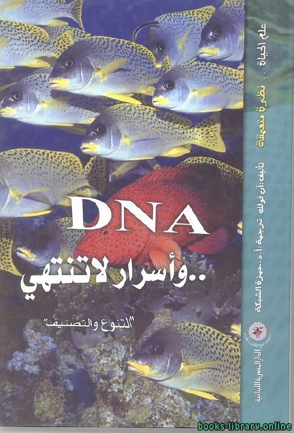 ❞ كتاب ال DNA واسرار لا تنتهي ( التنوع والتصنيف )  ❝  ⏤ ان فولك