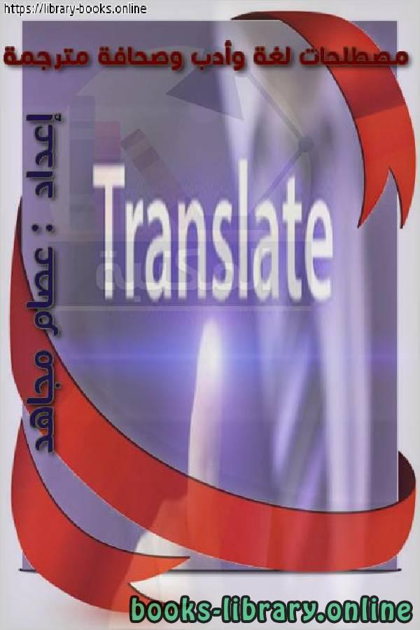 ❞ كتاب مصطلحات لغة وأدب وصحافة مترجمة  ❝  ⏤ عصام مجاهد