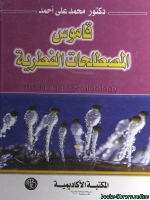 ❞ كتاب قاموس المصطلحات الفطرية ❝  ⏤ علي محمد علي