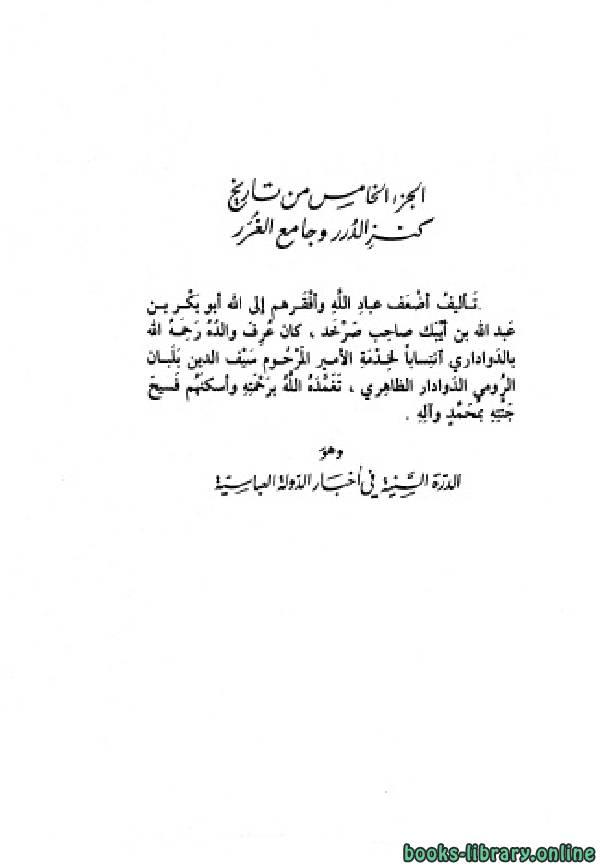 ❞ كتاب كنز الدرر وجامع الغرر ج5 ❝  ⏤ أبو بكر بن عبد الله بن أيبك الدوادارى
